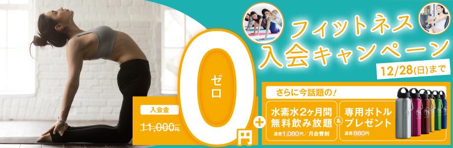 夏の入会キャンペーン!入会金0円!