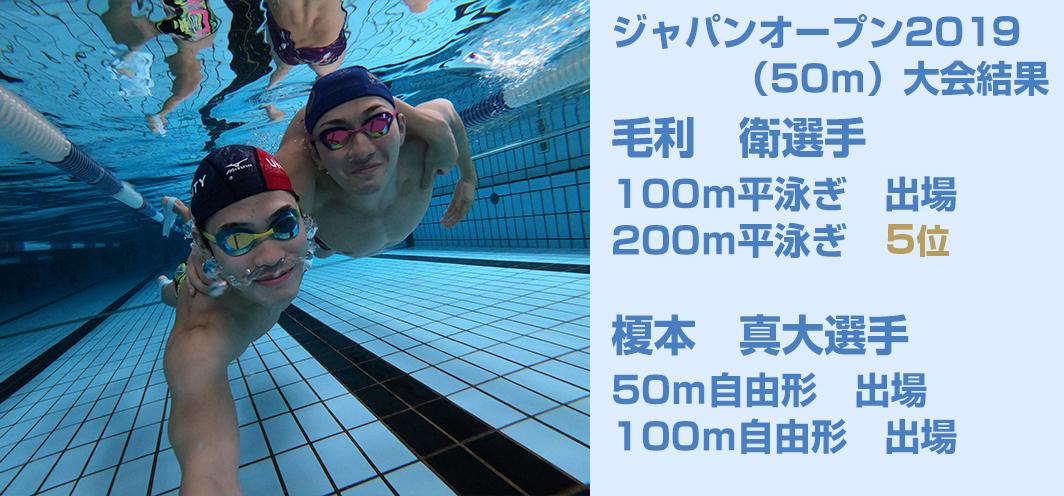 ジャパンオープン2019(50m)