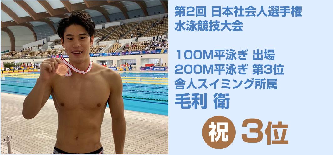 第2回 日本社会人選手権水泳競技大会