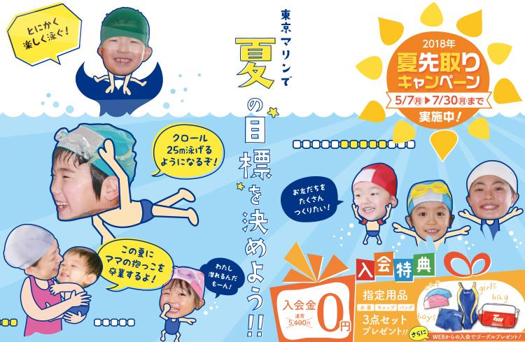 東京マリンで夏の目標を決めよう!2018年夏先取りキャンペーン!