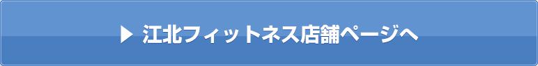 江北フィットネス店舗ページへ