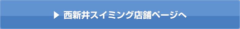 西新井スイミング店舗ページへ
