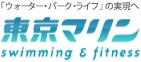 「ウォーターパークライフ」の実現へ。東京マリン swimming & fitness