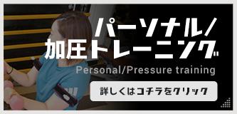 パーソナル・加圧トレーニング