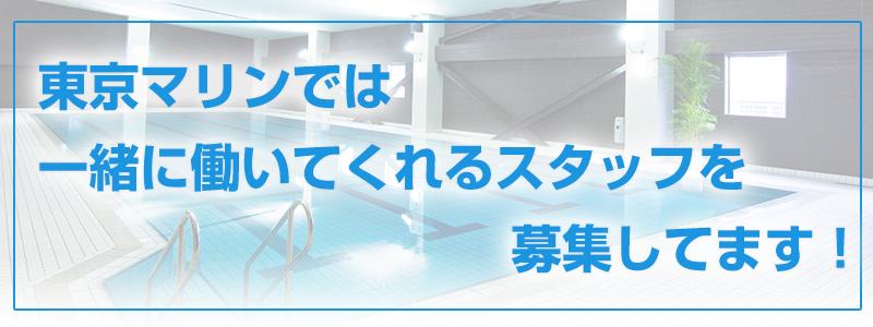 東京マリンでは一緒に働いてくれるスタッフを募集してます