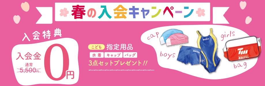 春の入会キャンペーン!入会金0円!