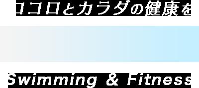 ココロとカラダの健康を【東京マリン】Swimming & Fitness