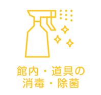 館内・道具の消毒・除菌