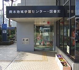 興本地域学習センター