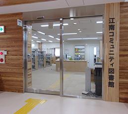 江南コミュニティ図書館