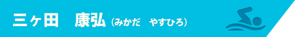 三ヶ田 康弘