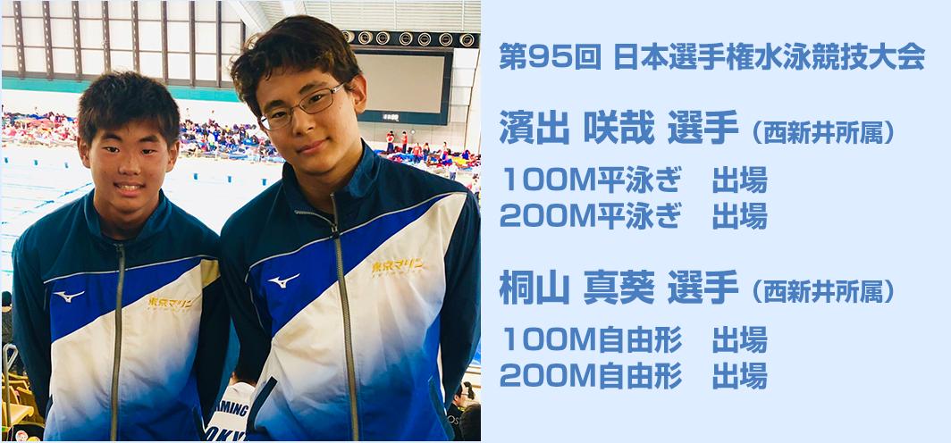 第95回 日本選手権水泳競技大会 濱出 咲哉 100M平泳ぎ 出場  200M平泳ぎ 出場 桐山 真葵 100M自由形 出場 200M自由形 出場