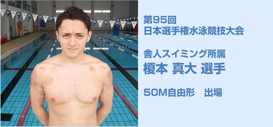 第95回 日本選手権水泳競技大会 榎本 真大 50M自由形 出場