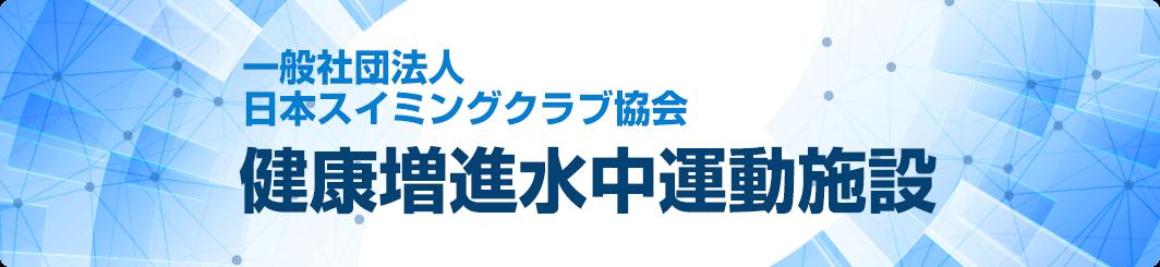 一般社団法人 日本スイミングクラブ協会 健康増進水中運動施設