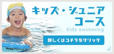 幼児・学童スイミング