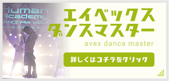 エイベックスダンスマスター