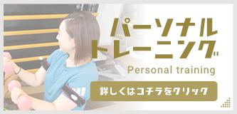 パーソナル/加圧トレーニング