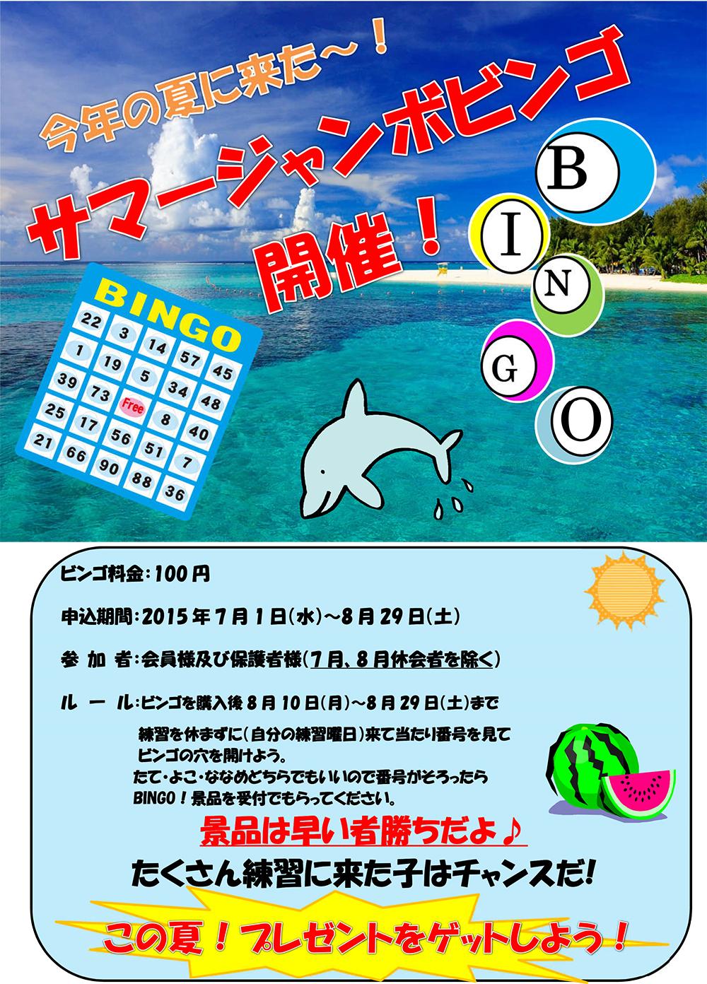 『サマージャンボビンゴ』<申込期間>2015年7月1日(水)~8月29日(土)(募集は終了いたしました)