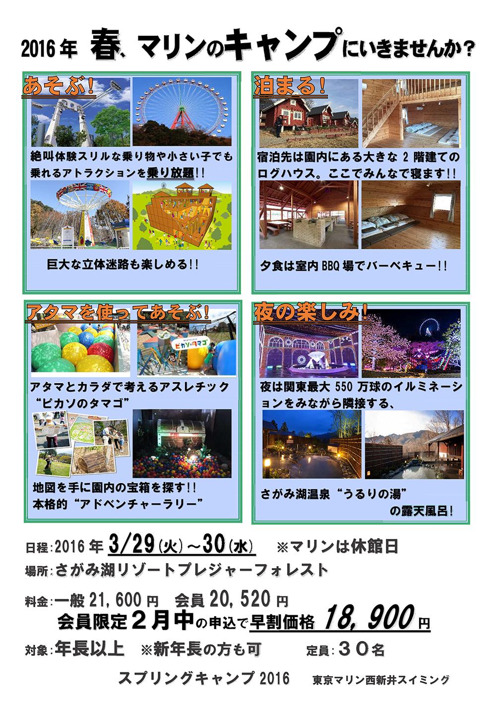 『スプリングキャンプ』(年長以上の方)参加者募集中!! 実施期間:2016年3月29日(火)~30日(水)(募集は終了いたしました。)