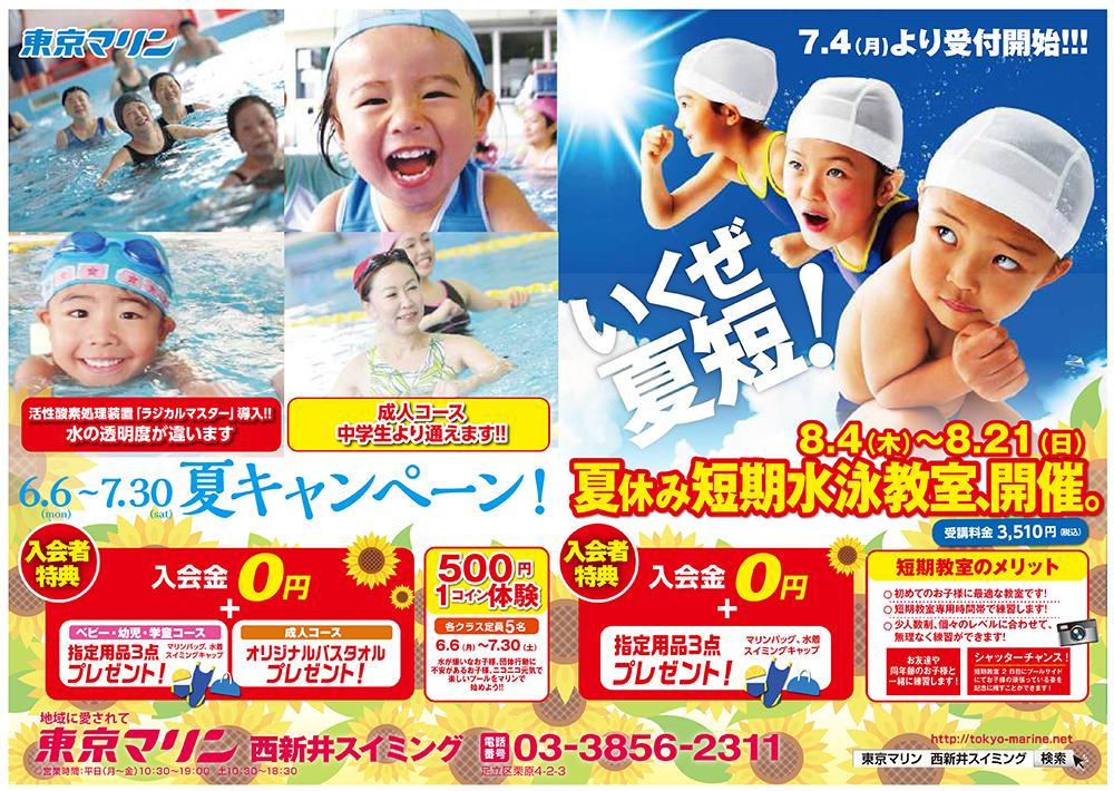 『夏休み短期水泳教室』受付募集中!! 開催期間:2016年8月4日(木)~2016年8月21日(日)(募集は終了いたしました。)