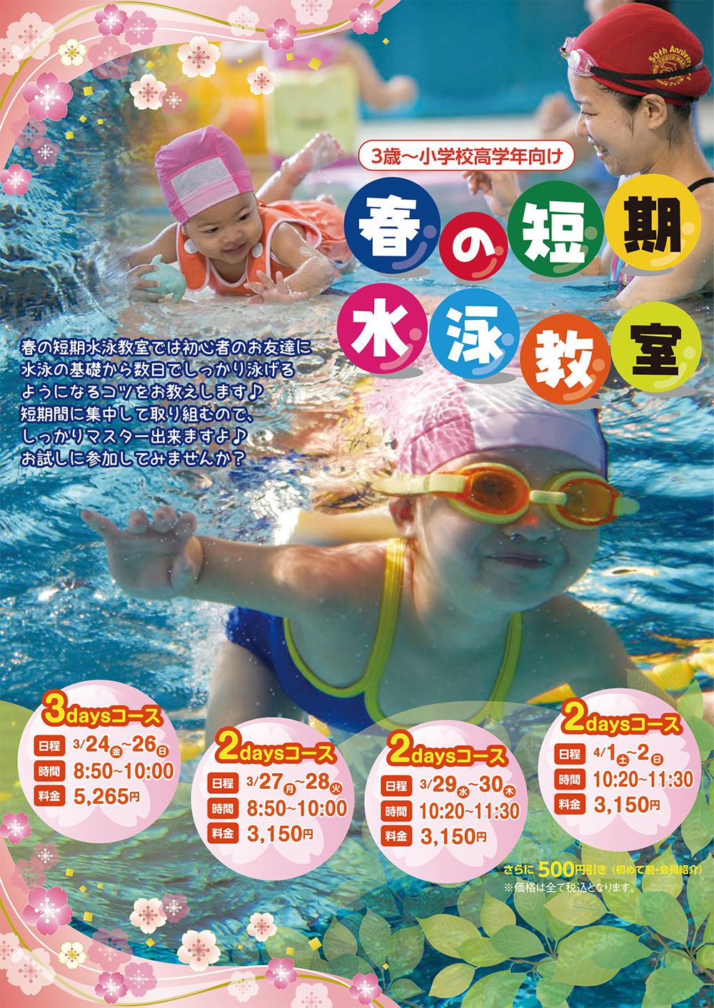『春休み短期水泳教室』受付募集中!! 開催期間:2017年3月24日(金)〜2017年4月2日(日) (募集は終了いたしました。)