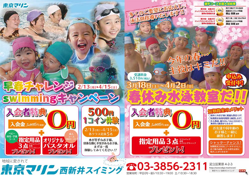 『春休み短期水泳教室』受付募集中!! 開催期間:2017年3月18日(土)〜4月2日(日) (募集は終了いたしました。)
