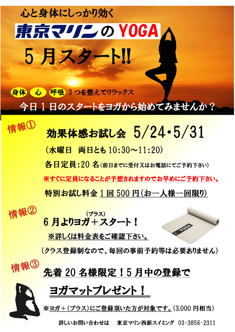 『ヨガ体験会』受付募集中!! 開催日:2017年5月24日(水)・5月31日(水) (募集は終了いたしました。)