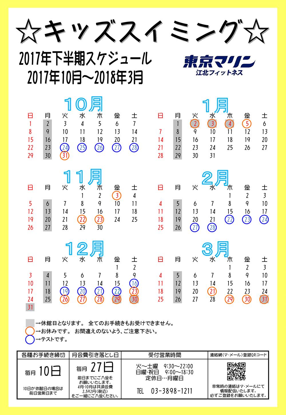 「2017年度下半期スケジュール」掲載!!