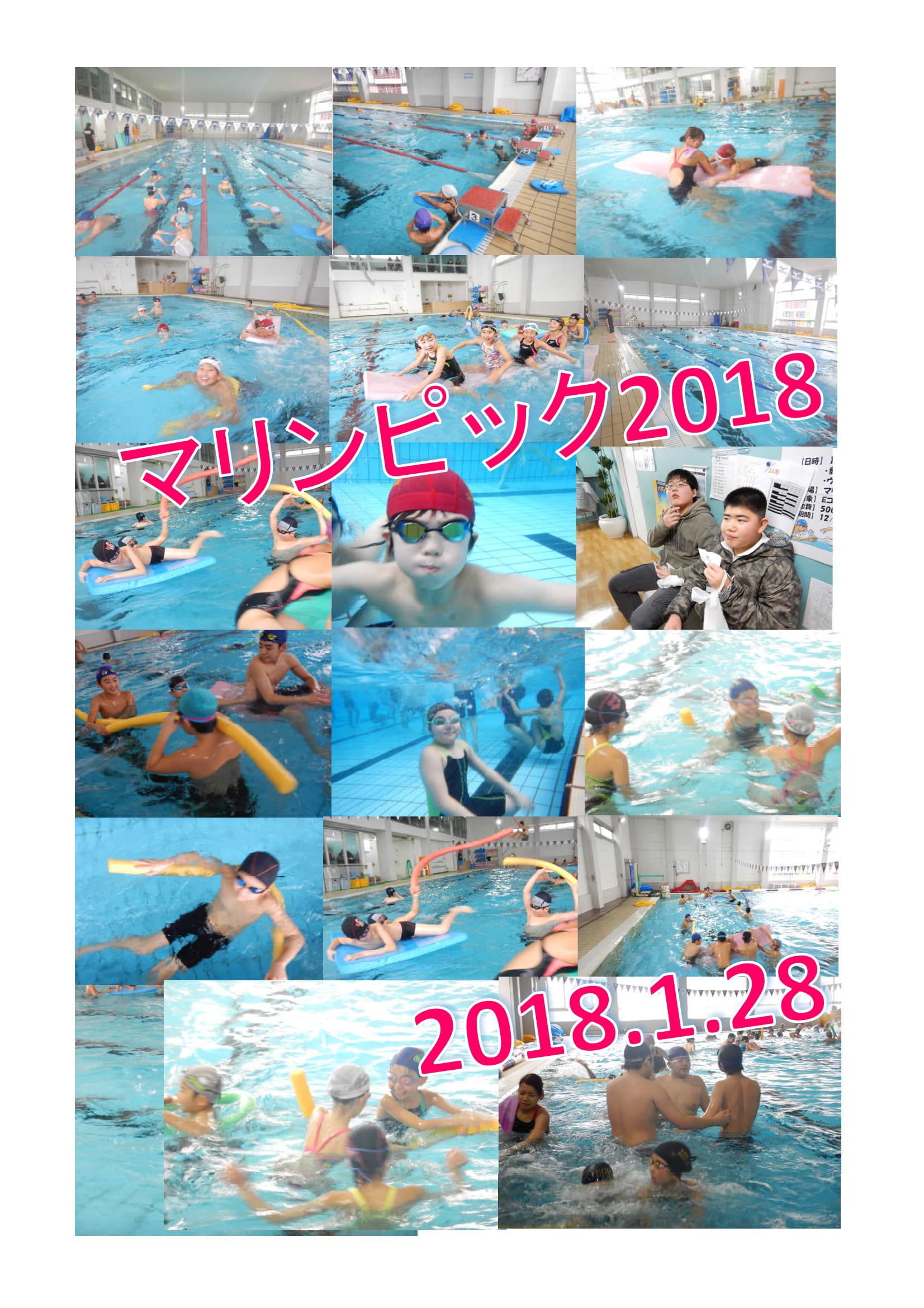 舎人スイミング 「2018年1月28日(日) マリンピック」を行いました。
