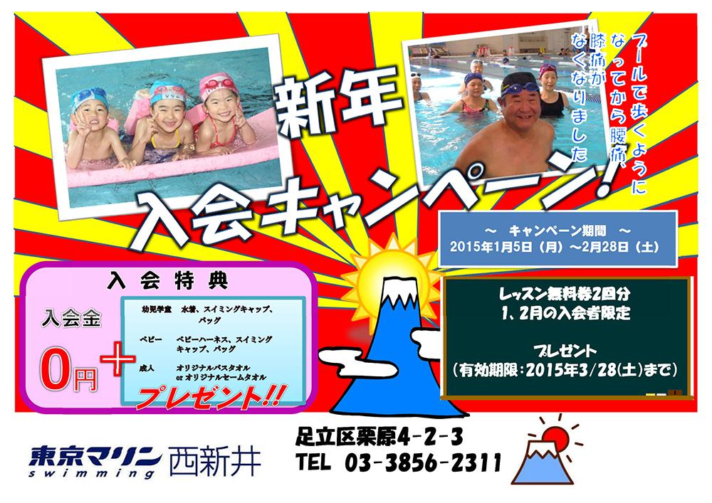 『新年入会キャンペーン』受付募集中!!(終了いたしました)