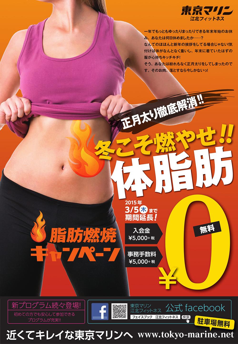 『脂肪燃焼キャンペーン』受付募集中!!(終了いたしました)