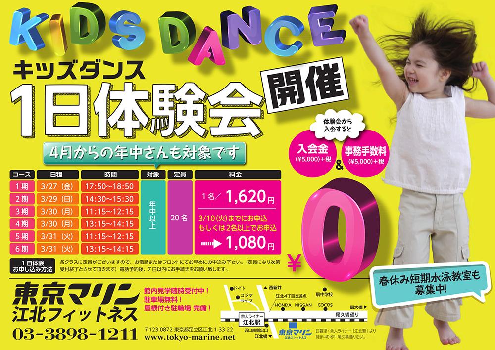 『キッズダンス 1日体験会』 受付募集中!!(終了いたしました)