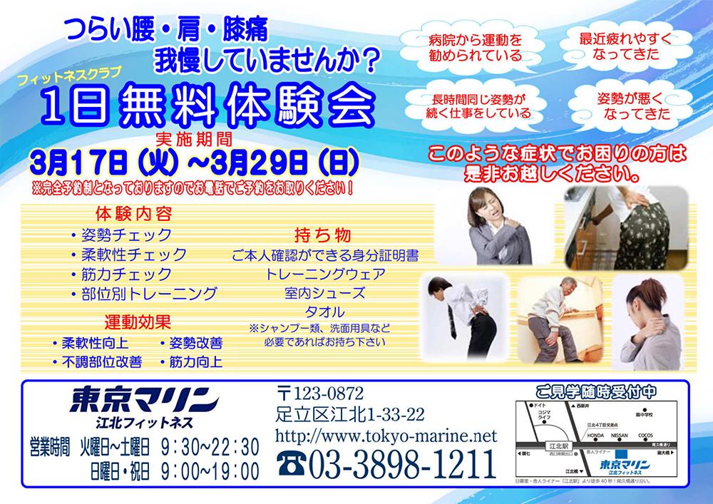 『フィットネスクラブ 1日無料体験会開催』 2015年3月17日(火)~29日(日)募集中!!(終了いたしました)