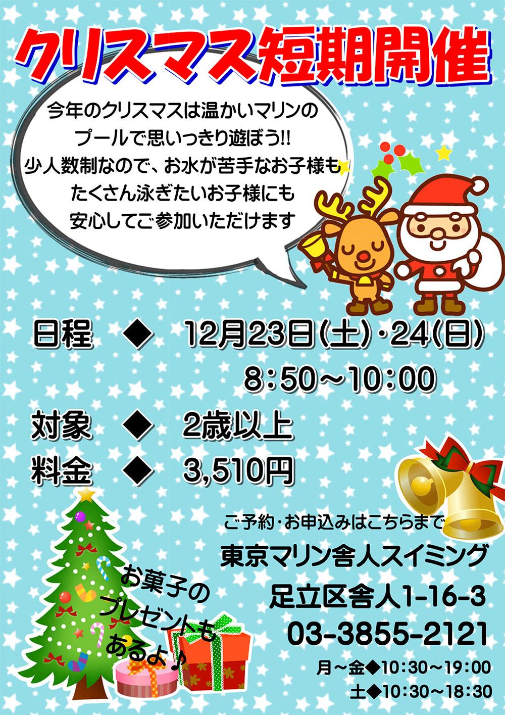 「12/23(土)〜12/24(日) クリスマス短期水泳教室」