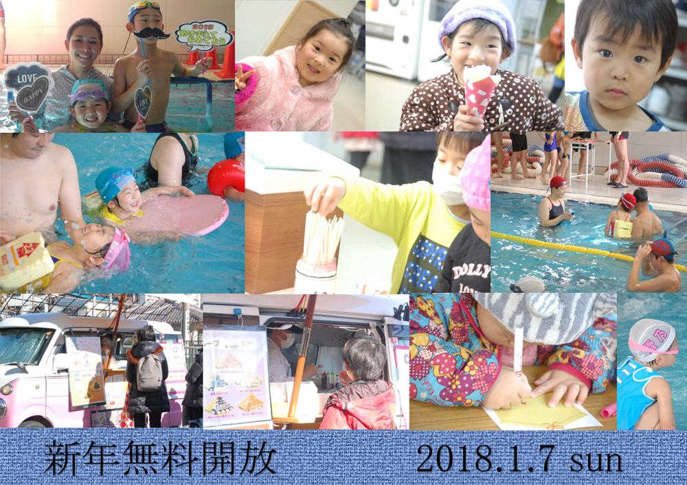西新井スイミング 「2018年1月7日(日)新年無料開放」を行いました。