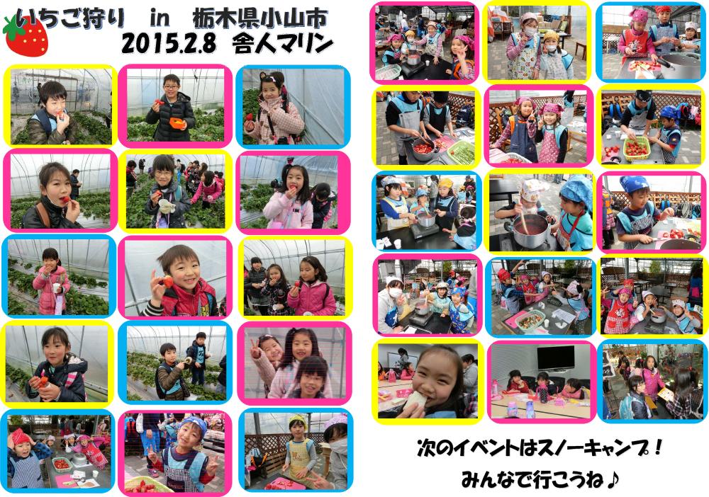 学童ハイキング『いちご狩り in 栃木県小山市』2015年2月8日(日)