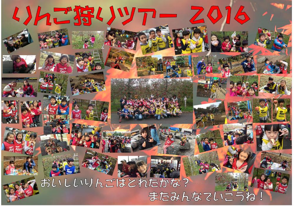 2016年11月20日(日)りんご狩りツアー