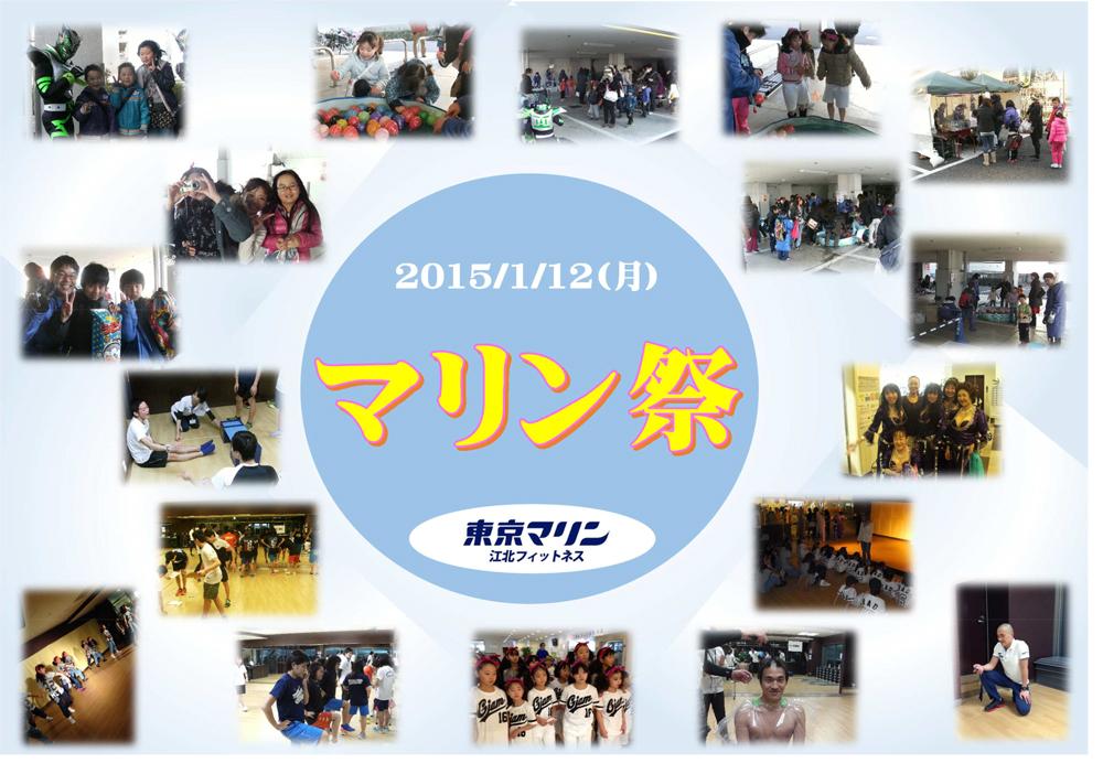 『新春マリン祭』2015年1月12日(月)