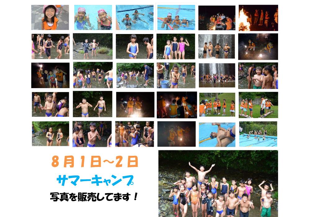 サマーキャンプ 2016年8月1日(月)~8月2日(火)