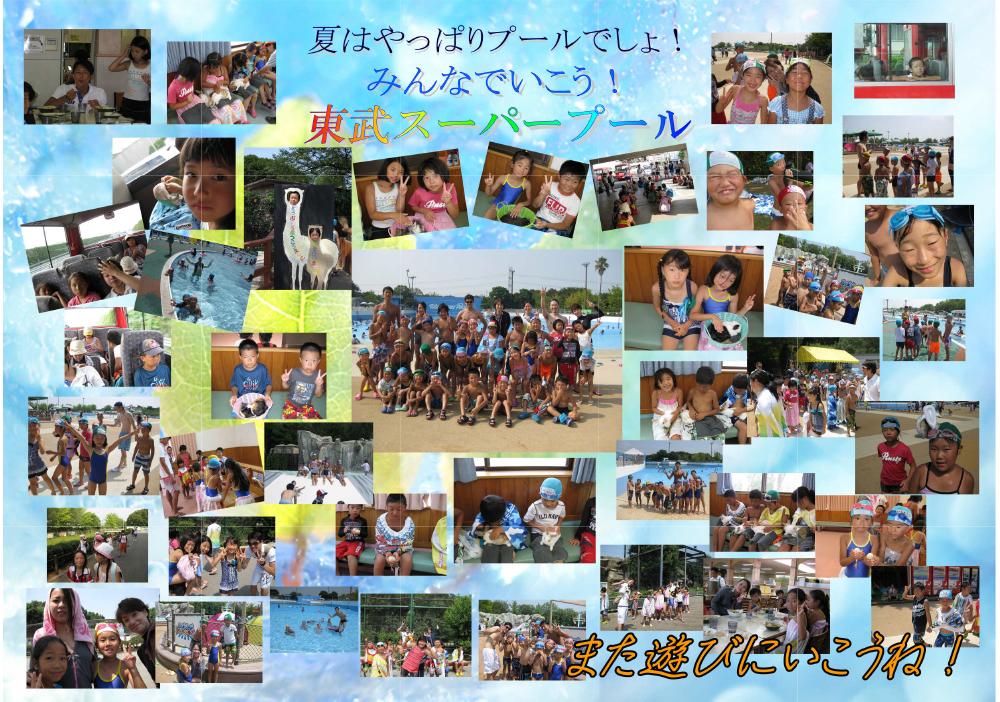 『東武スーパープールツアー』2015年8月3日(月)