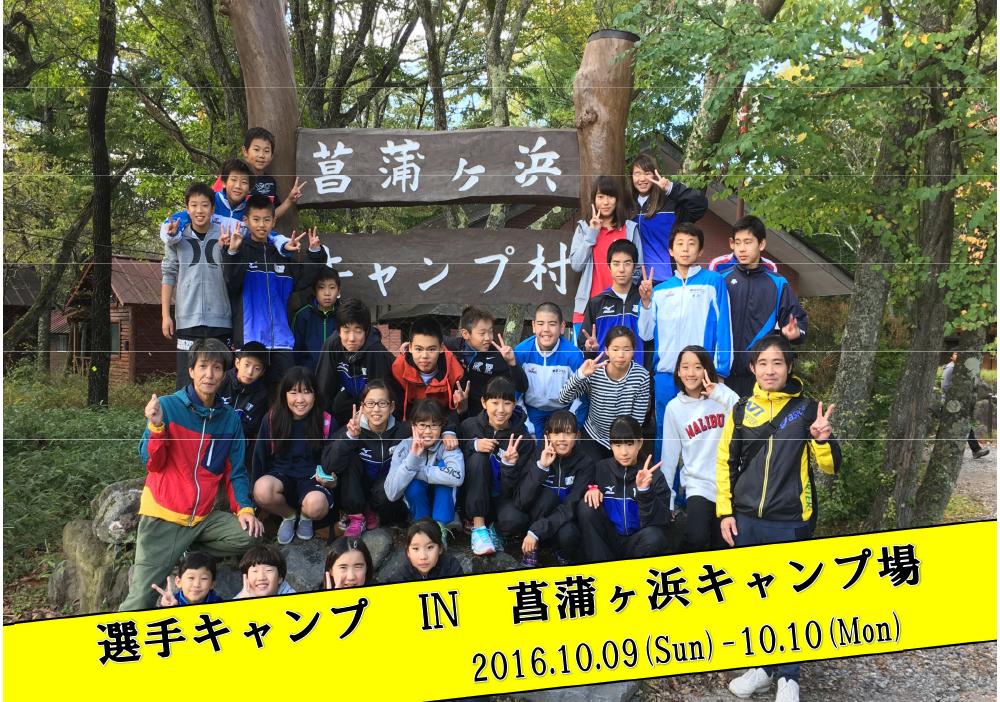 2016年10月9日(日)~10(月) 選手キャンプ IN 菖蒲ヶ浜キャンプ場