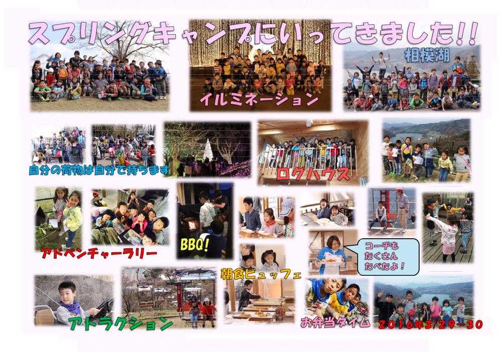 スプリングキャンプ IN プレジャーフォレスト 2016年3月29日(火)~30日(水)