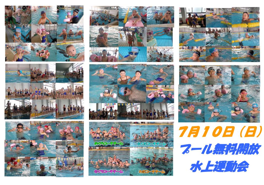 水上運動会 2016年7月10日(日)