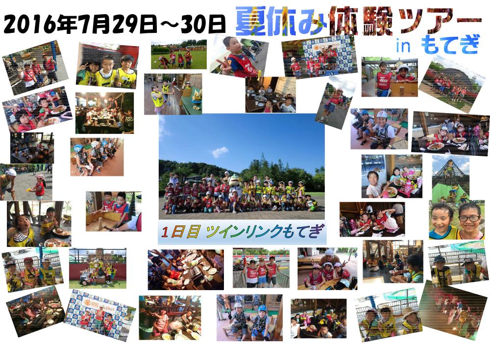 2016年7月29~30日 夏休み体験ツアー