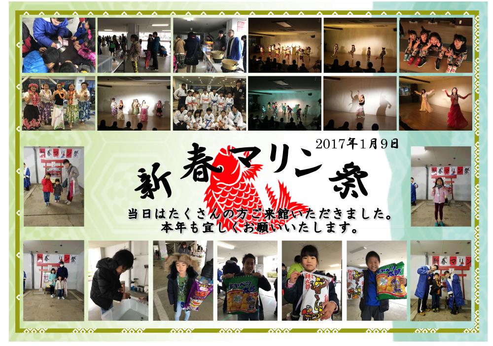 2017年1月9日(月祝)新春マリン祭