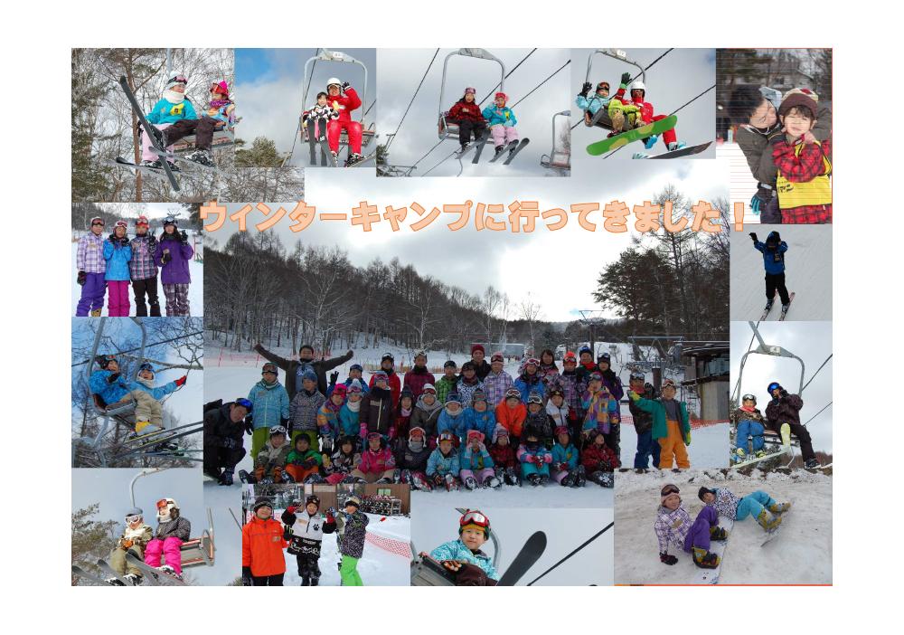 2016年12月26日(月)~28日(水) スノーキャンプ