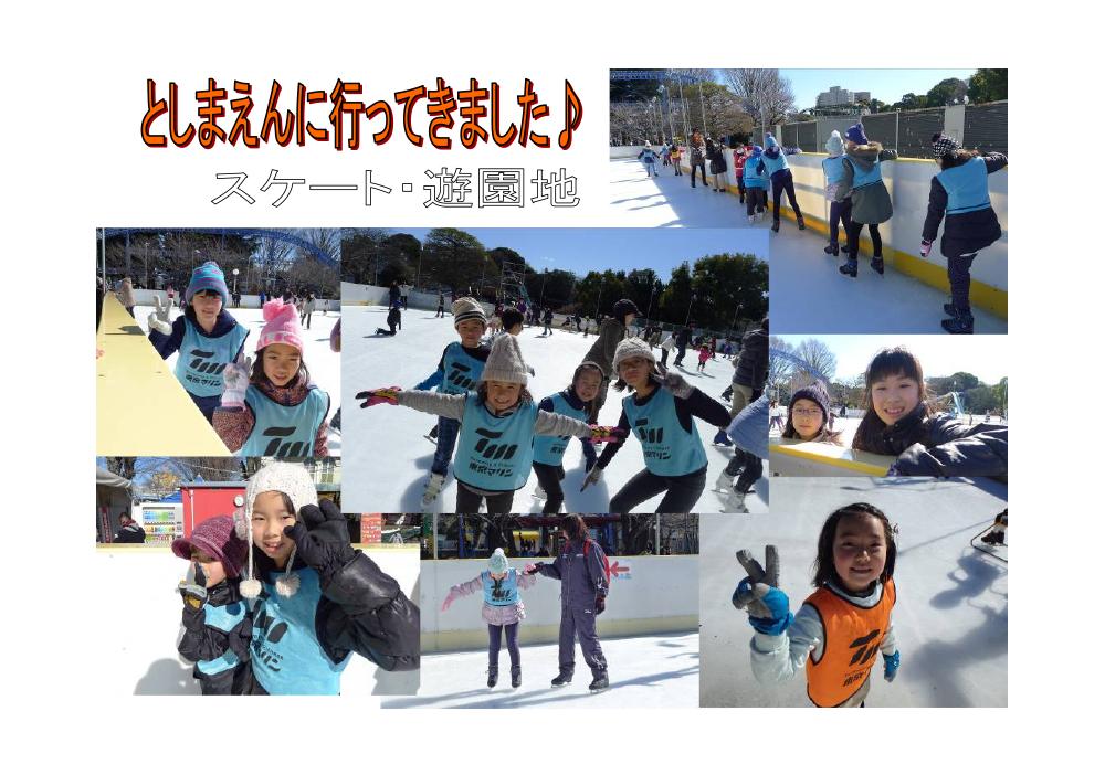2016年2月12日(日) としまえん・スケートハイキング