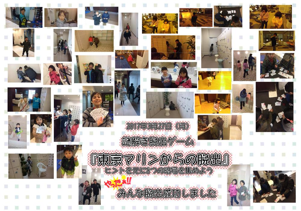 2017年3月27日(月) 東京マリンからの脱出