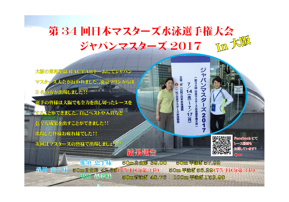 2017年7月14日(金)〜17日(月) ジャパンマスターズ