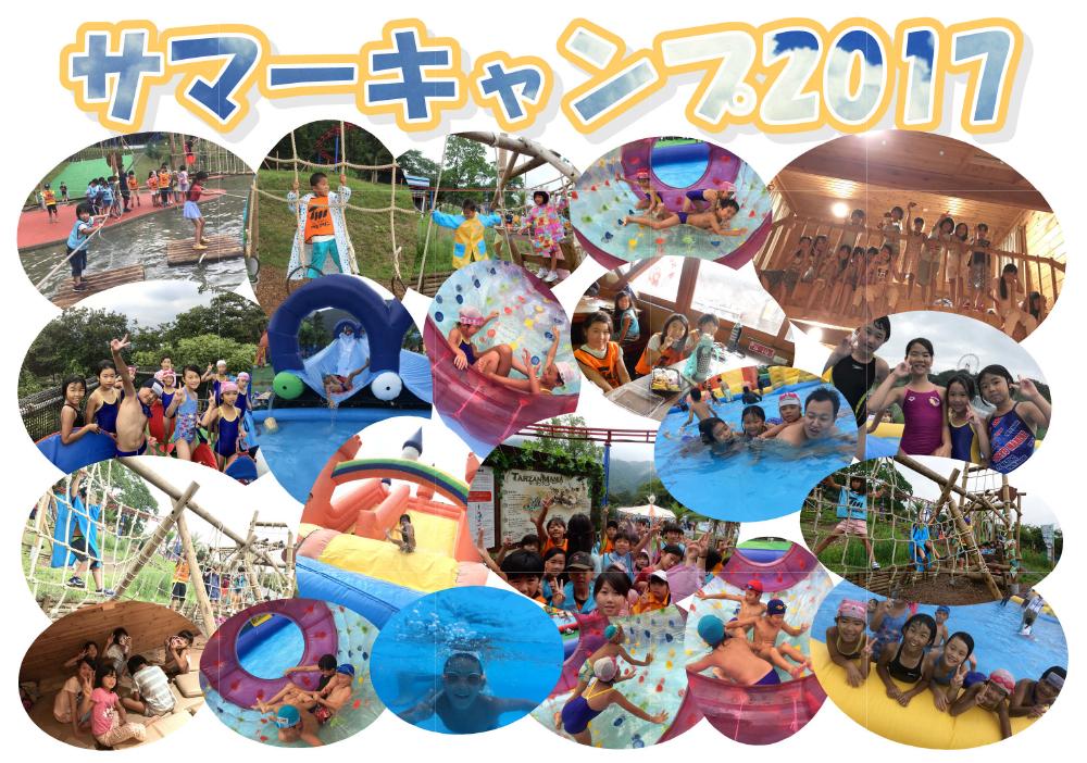 2017年8月1日(火)〜2日(水) さがみ湖プレジャーフォレスト